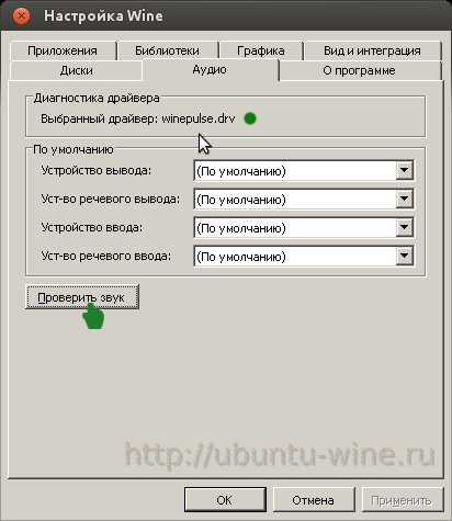 winecfg winepulse.drv