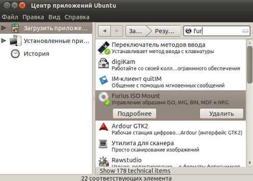 Install furius iso mount ubuntu 16 04   Peatix